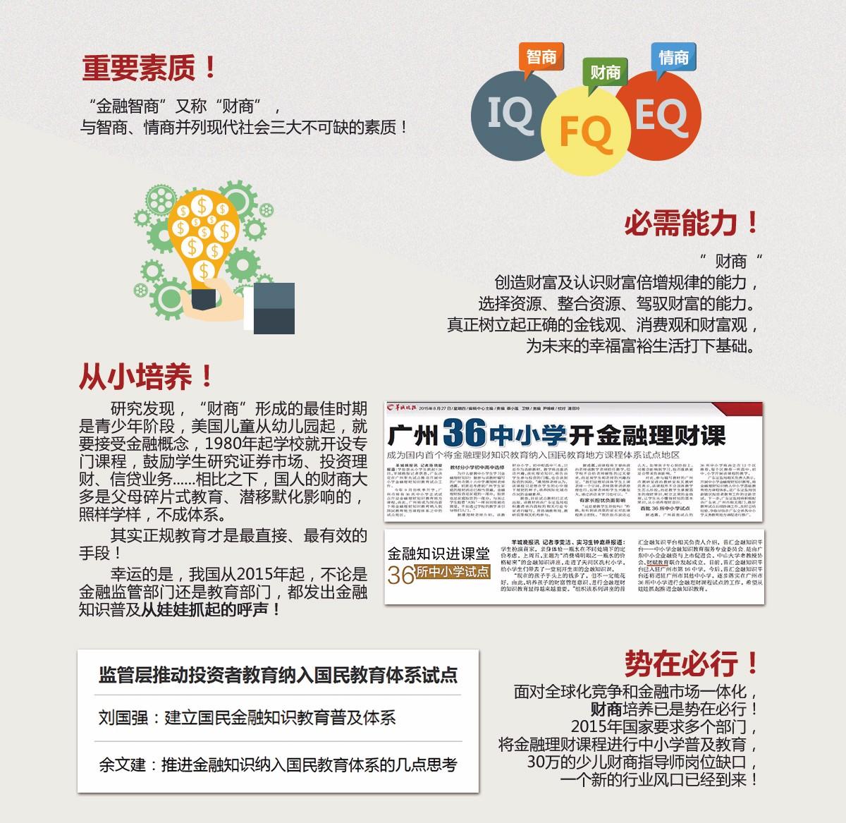 少儿财商指导师 (3).jpg